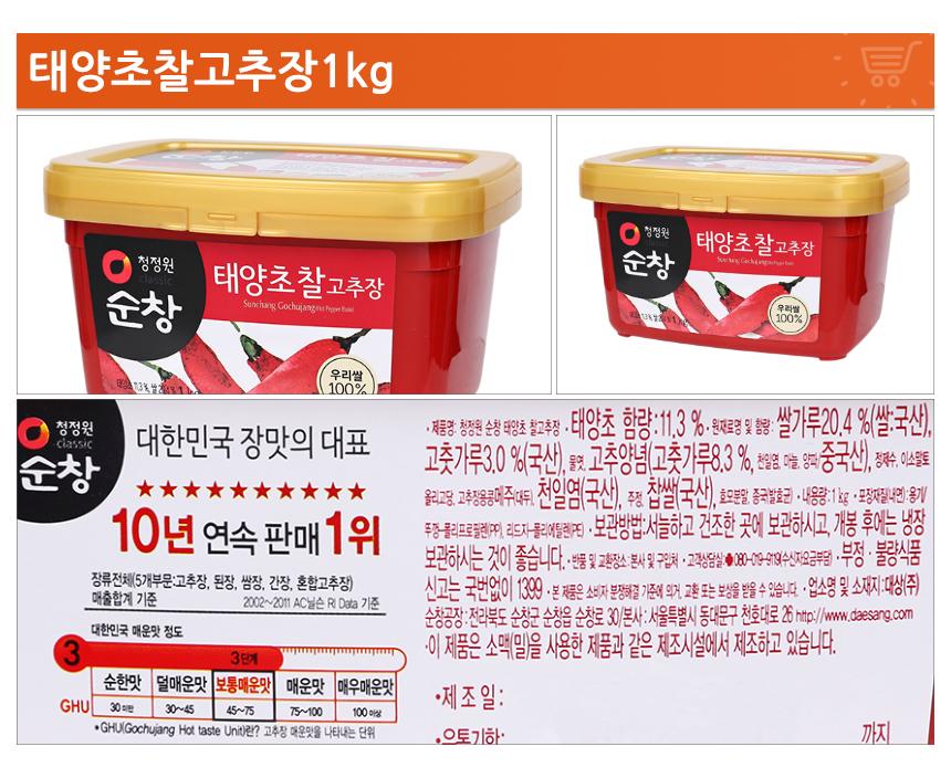 Tương ớt Gochujang Hàn Quốc 1kg