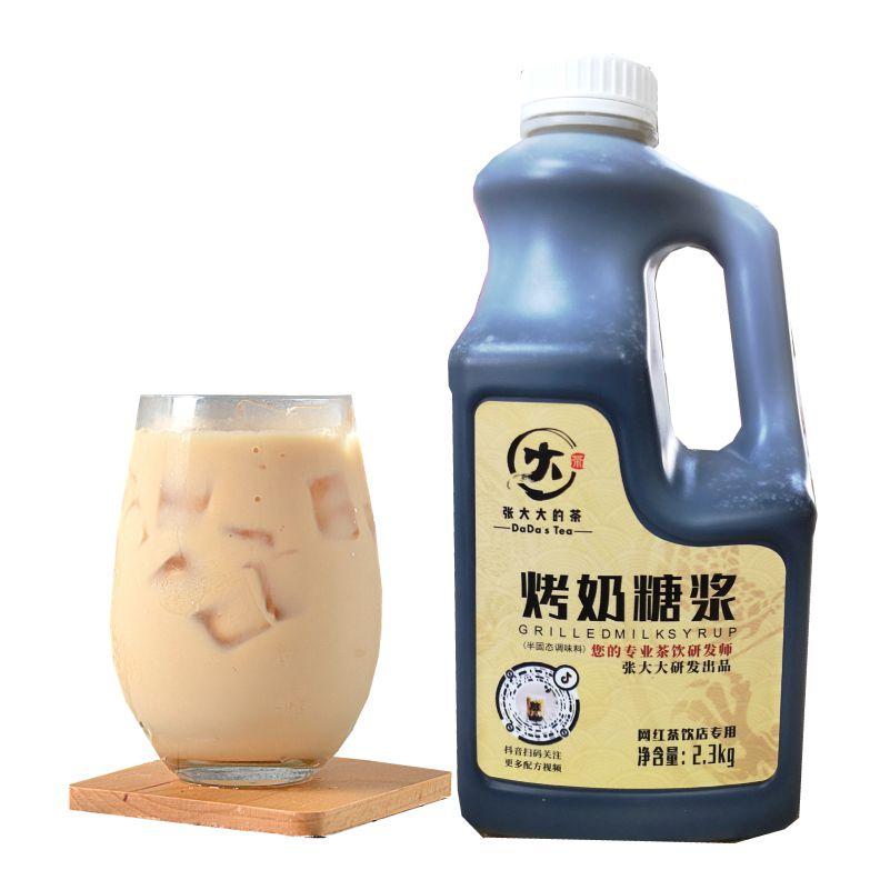 Siro đường đen trà sữa nướng Dada tea 2.3kg